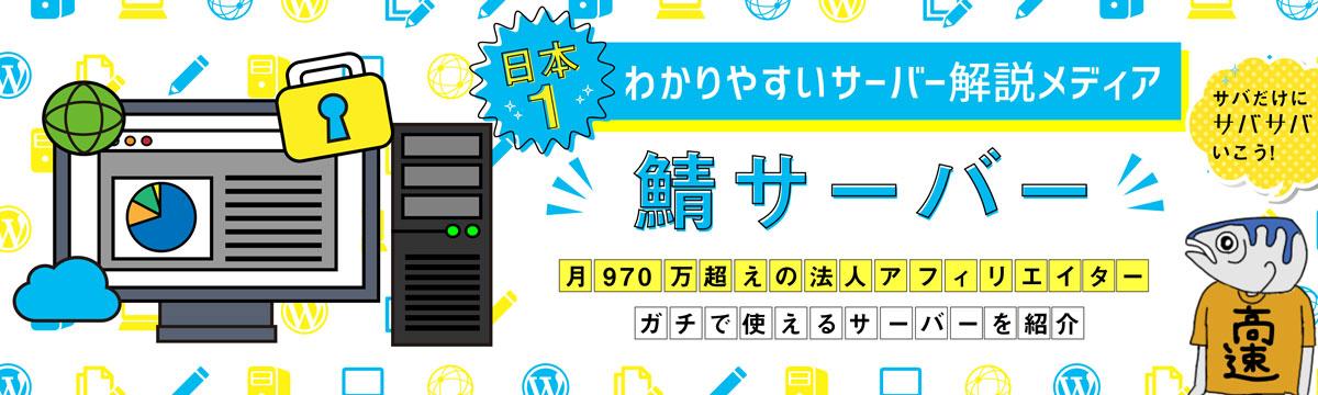 鯖サーバー|日本一わかりやすいサーバー比較メディア