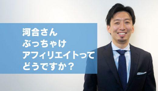 【インタビュー】ALISA主宰の河井大志さんに今のアフィリエイト業界について語ってもらった