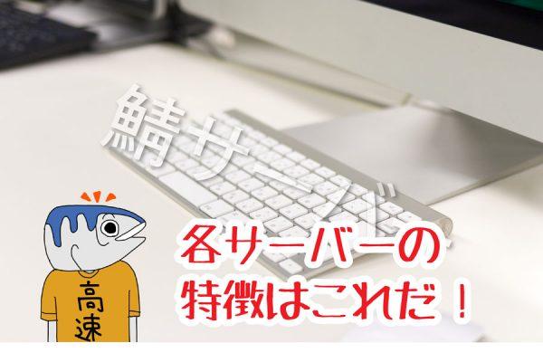 kakuserver-tokucyo