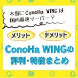conohawingのアイキャッチ