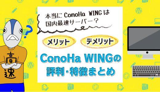 ConoHa WINGの評判・特徴まとめ!メリットとデメリットを徹底比較!