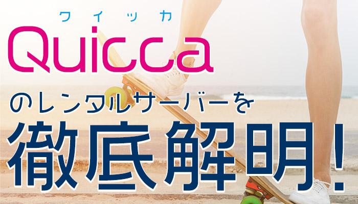 クイッカ(Quicca)のレンタルサーバーを徹底解明!