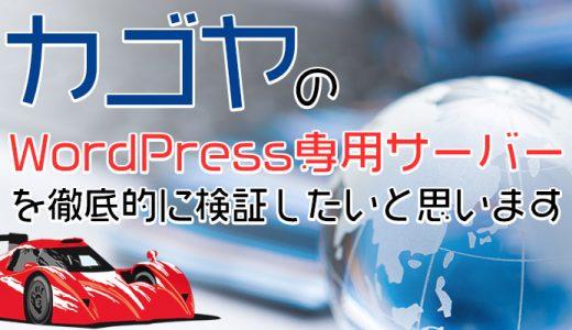 カゴヤのWordPress専用サーバーを徹底的に検証したいと思います