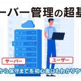 サーバー管理の基本
