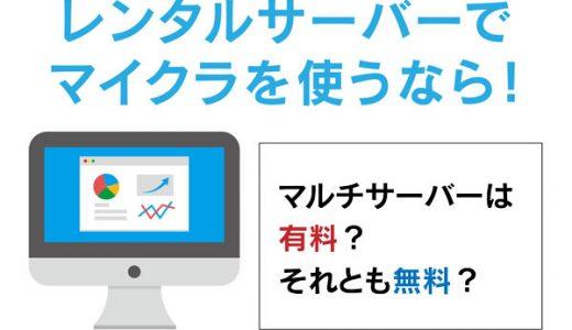 レンタルサーバーでマイクラを使うなら!マルチサーバーは有料?それとも無料?