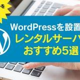 wordpressのレンタルサーバーおすすめ