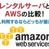 レンタルサーバとAWSの比較