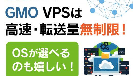 GMO VPSは高速・転送量無制限!OSが選べるのも嬉しい!