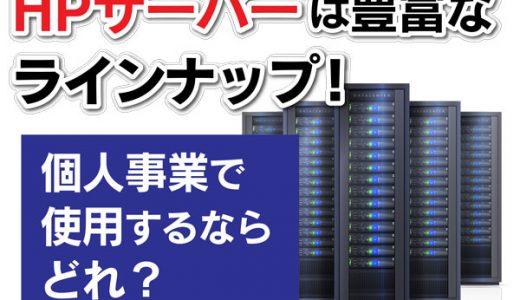 HPサーバーは豊富なラインナップ!個人事業で使用するならどれ?