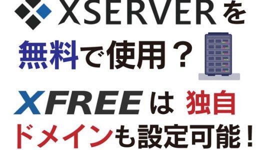 エックスサーバーを無料で利用?XFREEは独自ドメインも設定可能!