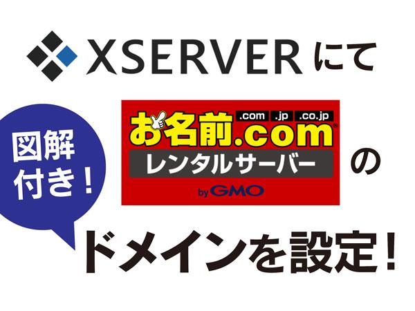 エックスサーバー お名前.com ドメイン