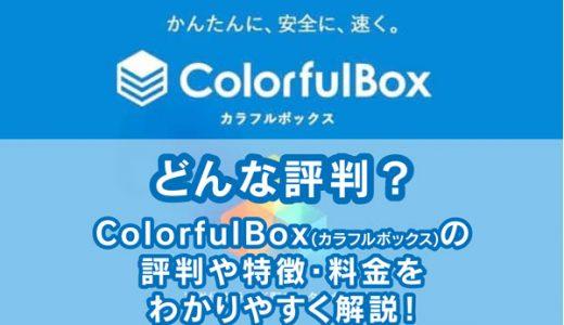 どんな評判?実際のColorfulBox(カラフルボックス)の評判や特徴・料金をわかりやすく解説!