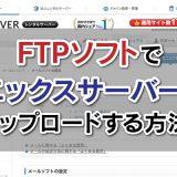 ftpソフト エックスサーバー