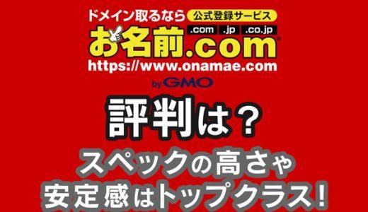 レンタルサーバー「お名前.com」の評判は?スペックの高さや安定感はトップクラス!
