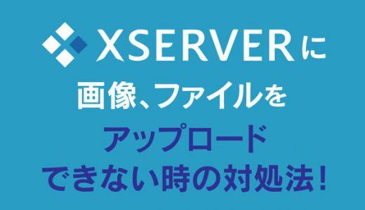 エックスサーバーに画像、ファイルをアップロードできない時の対処法!